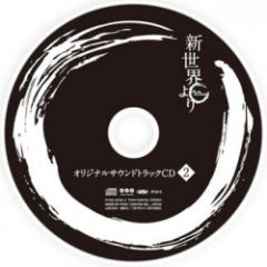Shinsekai Yori Original Soundtrack CD2 - Komori Shigeo