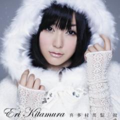Shirushi - Eri Kitamura