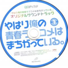 Yahari Ore no Seishun Love Come wa Machigatteiru. Original Soundtrack CD2
