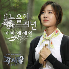 Bridal Mask OST Part.3  - Gavy N.J
