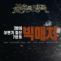 Immortal Song (2016.07.02)