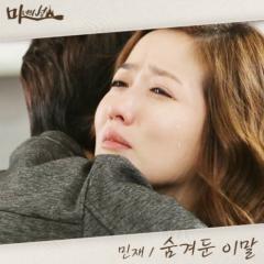 Witch's Castle OST Part.25 - Min Jae