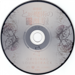 Toaru Majutsu no Index - Endymion no Kiseki Movie Original Soundtrack CD2