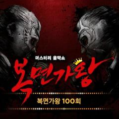 King Of Mask Singer Ep 100 (Single)