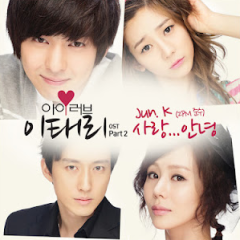 I Love Lee tae Ri OST Part.2