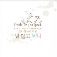 Feeling Project #3 - Kan Mi-Youn,Lee Hyun