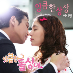 Cunning Single Lady OST Part.3