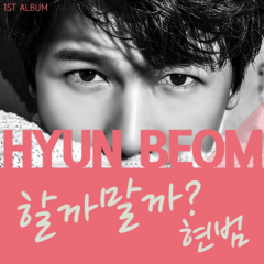 To Do Or Not ToDo - Hyun Beom