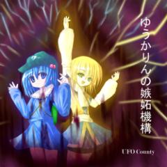 Yuukarin no Shitto Kikou - UFO County
