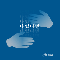 If It Was Me - Joo Hyung