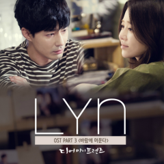 Dear My Friend OST Part.3