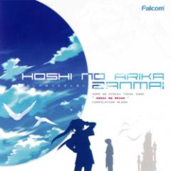 Hoshi no Arika Zanmai