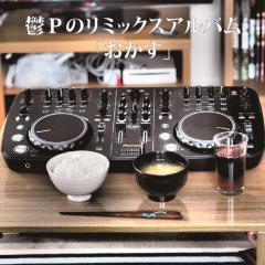 おかず (Okazu) - Utsu-P