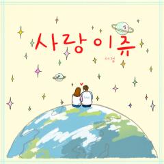 Empathy (: Empathy, Sympathy) # 2 - Seo Jeong