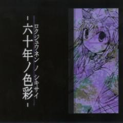 六十年ノ色彩 (Rokujuunen no Shikisai)