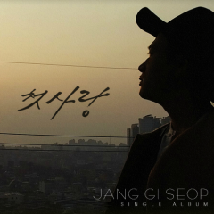 First Love - Jang Gi Seop