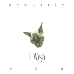 I Wish (Acoustic Ver.)