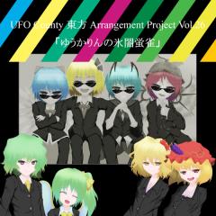 ゆうかりんの氷闇蛍雀 - UFO County