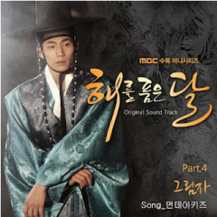 The Moon Embracing The Sun OST Part.4