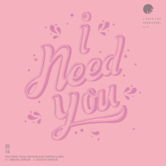 I Need You (Single) - Lu.A