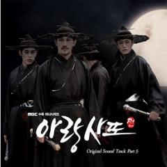 Arang And The Magistrate OST Part.5 - MC Sniper