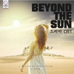 Beyond The Sun (You Are My Everything)