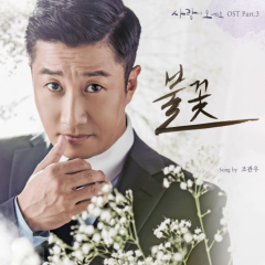 Here Comes Love OST Part.3 - Jo Kwan Woo