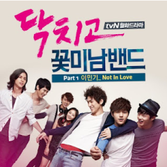 Shut Up Flower Boyband OST Part.1