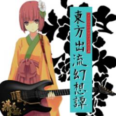 東方出流幻想譚 (Touhou Izuru Gensoutan) - VAGUEDGE