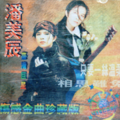 潘美辰伤感金曲珍藏版/ Tuyển Tập Phan Mỹ Thần Đa Cảm (CD1) - Phan Mỹ Thần
