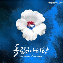 Arirang Of An Independence Troops (Single)