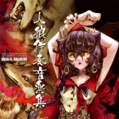 人狼伴奏音楽集 (Jinrou Bansou Ongakushuu) - Hiroki Kikuta