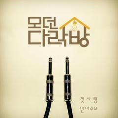 Cheossarang (첫사랑)