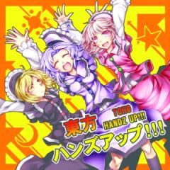 東方ハンズアップ!!! (Touhou Handz up! ! !)