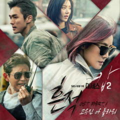 Mrs. Cop 2 OST Part.1 - Ko Yu Jin