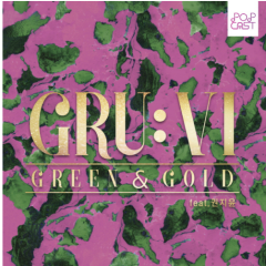 Green & Gold - Gru:Vi