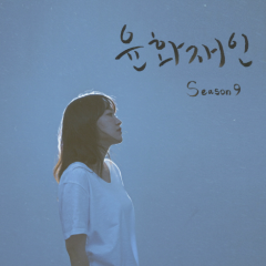 Season 9 - Yoon Hwa Jae In