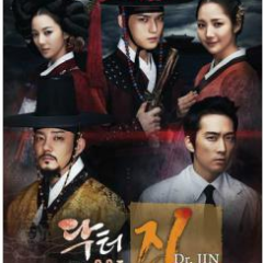 Dr. Jin OST Part.1