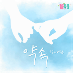 Good Person OST Part.10 - Jung Na Hyun