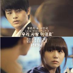 Reply 1997 Love Story OST Part.2 - Seo In Guk,Jung Eun Ji