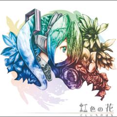 虹色の花 (Nijiiro no Hana)