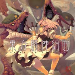 東方闘神組曲 (Touhou Toushin Kumikyoku)