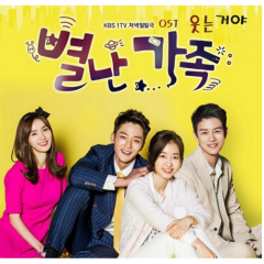 The Unusual Family OST Part.1 - Hanarumi,Kim Ye Jina