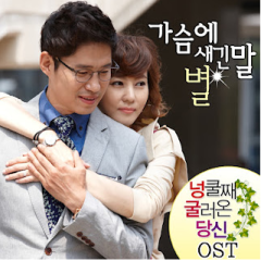 Unexpected You OST Part.4