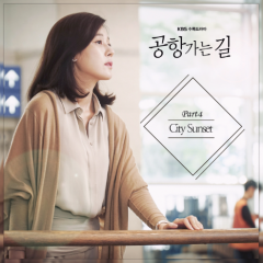On The Way To The Airport OST Part.4