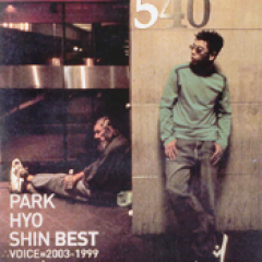 Park Hyo Shin Best Voice=2003-1999