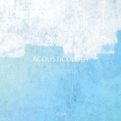 Confession (Single) - Acousticology