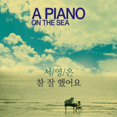 A Piano On The Sea