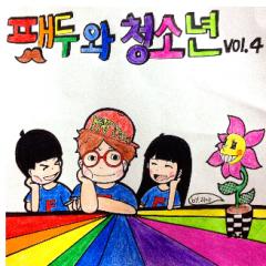 팻두 와 청소년 Vol. 4 - Fatdoo
