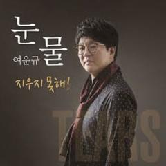 Tear - Yeo Woon Kyu
